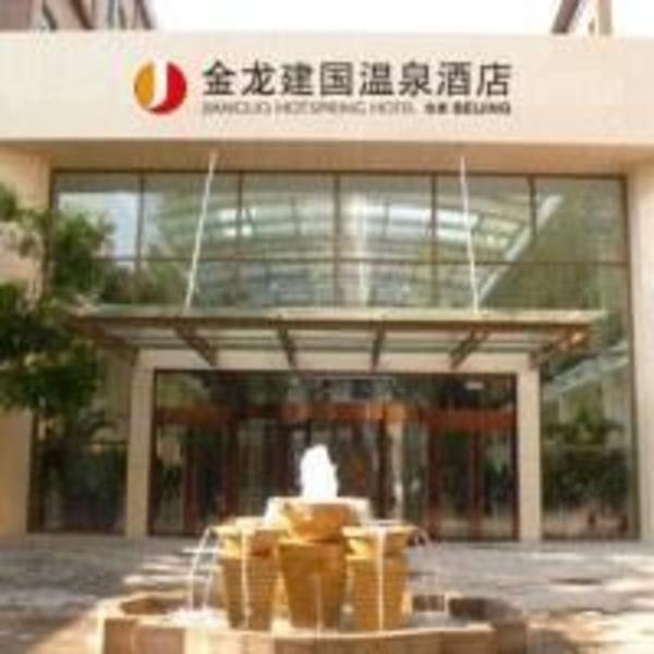 Jianguo Hotspring Hotel in Peking, China - Peking und Umgebung TE
